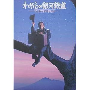 わが心の銀河鉄道 宮沢賢治物語の画像