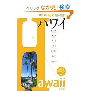 ハワイ〈'08‐'09〉 (新個人旅行)