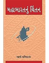 Mahabharatnu Chintan
