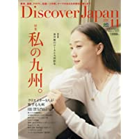Discover Japan 2016年11月号 小さい表紙画像
