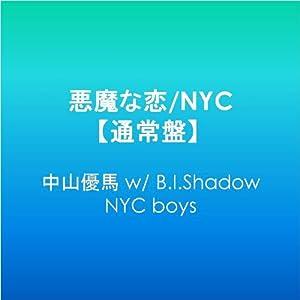 中山優馬 w/B.I.Shadow 悪魔な恋