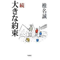 椎名誠「続 大きな約束」