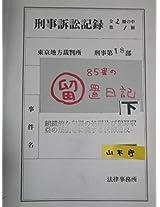 Ryuuchi Diary (UraDVDya Niltushi)