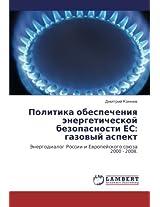 Politika Obespecheniya Energeticheskoy Bezopasnosti Es: Gazovyy Aspekt