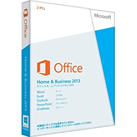 Microsoft Office Home and Business 2013  [パッケージ]
