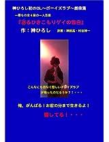 HIROSHI JIN DRAMA CONFESSION OF A GAY (HIROSHI JIN DRAMA OF BOYS LOVE)
