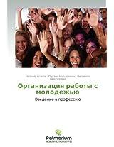 Organizatsiya Raboty S Molodezh'yu