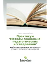 """Praktikum """"Metody Sotsial'no-Pedagogicheskikh Issledovaniy"""""""