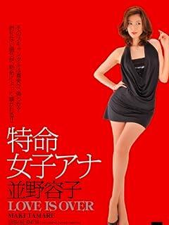 2013年上半期人気女子アナ「マル秘SEX事件」暴露座談会 vol.2