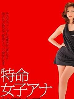 女子アナ20人「スケベ本性」暴露 vol.1