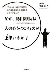 なぜ、島田紳助は人の心をつかむのがうまいのか?