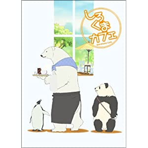 しろくまカフェ cafe.1 [Blu-ray]