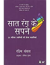 Sath Rang Ke Sapne (Follow Every Rainbow) (Hindi)