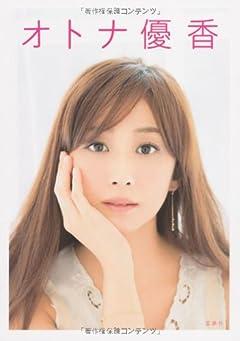 34歳・優香「結婚願望」と「美ボディ披露」の狭間