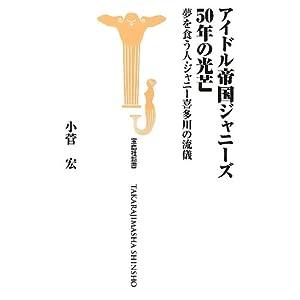 『アイドル帝国ジャニーズ 50年の光芒』