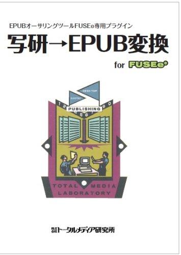 株式会社トータルメディア研究所 写研 EPUB変換 for FUSEe