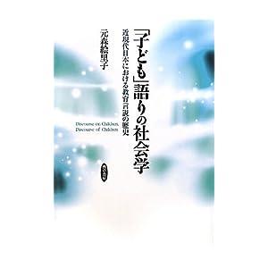 『「子ども」語りの社会学——近現代日本における教育言説の歴史』