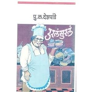 Urlasurla.16th Edition (Marathi)