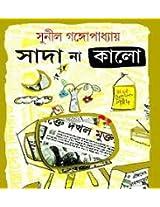 Sada Na Kalo (Bengali)