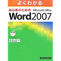 �悭�킩�� ���S�҂̂��߂� Microsoft Office Word 2007