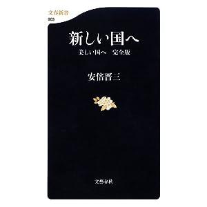 新しい国へ 美しい国へ 完全版 (文春新書 903)