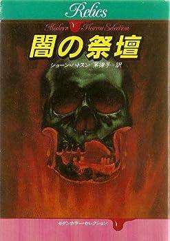 闇の祭壇 (ハヤカワ文庫NV―モダンホラー・セレクション)