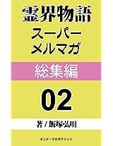 Reikai Monogatari Super MeruMaga Sousyuhen 02 (ReikaiMonogatari Super MeruMaga Sousyuhen)