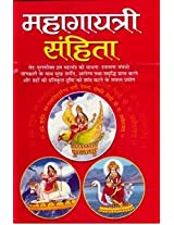 Mahagayatri Sahita (IN HINDI)