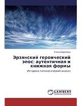 Erzyanskiy geroicheskiy epos: autentichnaya i knizhnaya formy: Istoriko-tipologicheskiy analiz