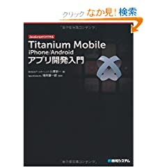 Titanium Mobile iPhone/Android�A�v���J�����\JavaScript�����ō��