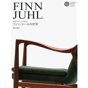 フィン・ユールの世界—北欧デザインの巨匠 (コロナ・ブックス 167)