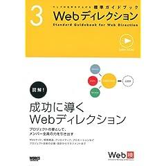 Webディレクション (ウェブの仕事力が上がる標準ガイドブック 3)