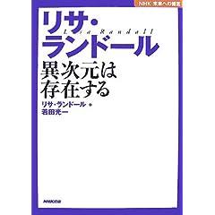 リサ・ランドール―異次元は存在する (NHK未来への提言) (単行本)