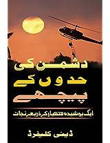 Urdu -- Behind Enemy Lines: Urdu Saved by a Secret Weapon