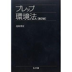 プレップ環境法 北村喜宣