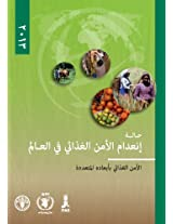 The State of Food Insecurity in the World 2013 (Arabic): The Multiple Dimensions of Food Security