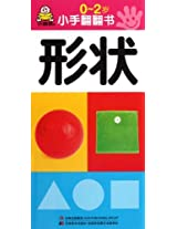 0-2 - shape - hand book (Chinese Edition)