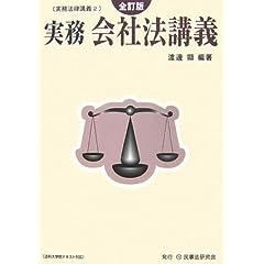 実務 会社法講義