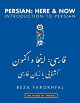 Persian: Here & Now: Introduction to Persian