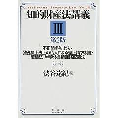 知的財産法講義〈3〉不正競争防止法・独占禁止法上の私人による差止請求制度・商標法・半導体集積回路配置法 (単行本)