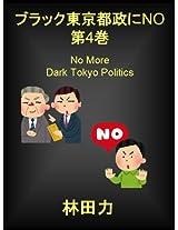 No More Dark Tokyo Politics 4