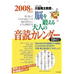 脳を鍛える大人の音読 2008年カレンダー
