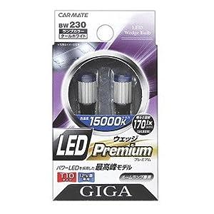 【クリックで詳細表示】カーメイト(CARMATE) GIGA LEDウェッジ プレミアム 15000K 170ルクス T10タイプ 12V車用 ルームランプ専用 蒼白光 BW230