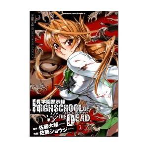 学園黙示録HIGHSCHOOL OF THE DEAD 1 (角川コミックス ドラゴンJr. 104-1) [コミック]