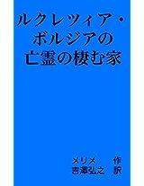 Il Viccolo di Madama Lucrezia - francais-japonais - F