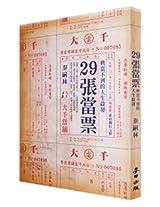 29 Zhang Dang Piao: Dian Dang Bu DAO de Ren Sheng Qi Fa