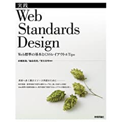 ���H Web Standards Design ~Web�W���̊�{��CSS���C�A�E�g&Tips~