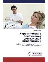 Khirurgicheskie Oslozhneniya Dental'noy Implantatsii