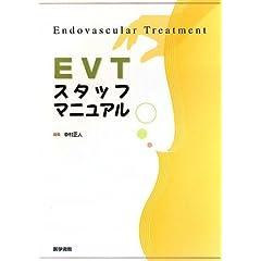 EVTスタッフマニュアル