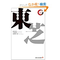 東芝 (出版文化社新書 リーディング・カンパニーシリーズ) (単行本)